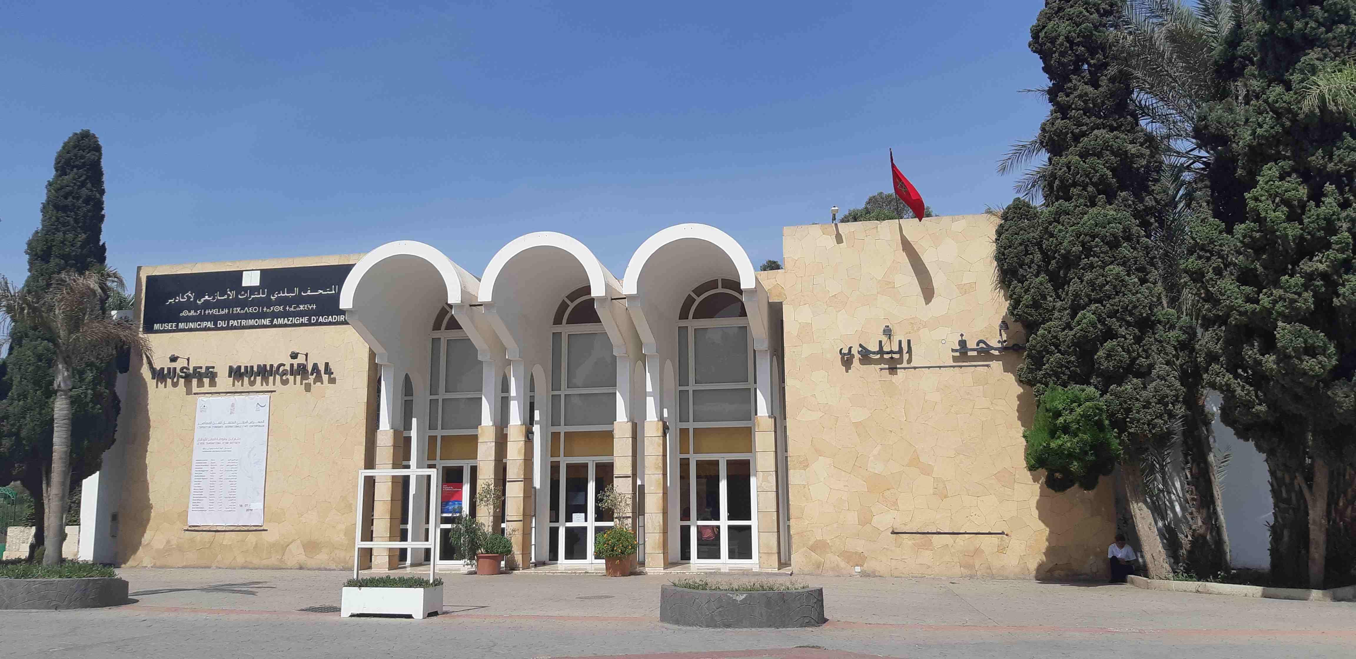Amazigh Heritage Museum
